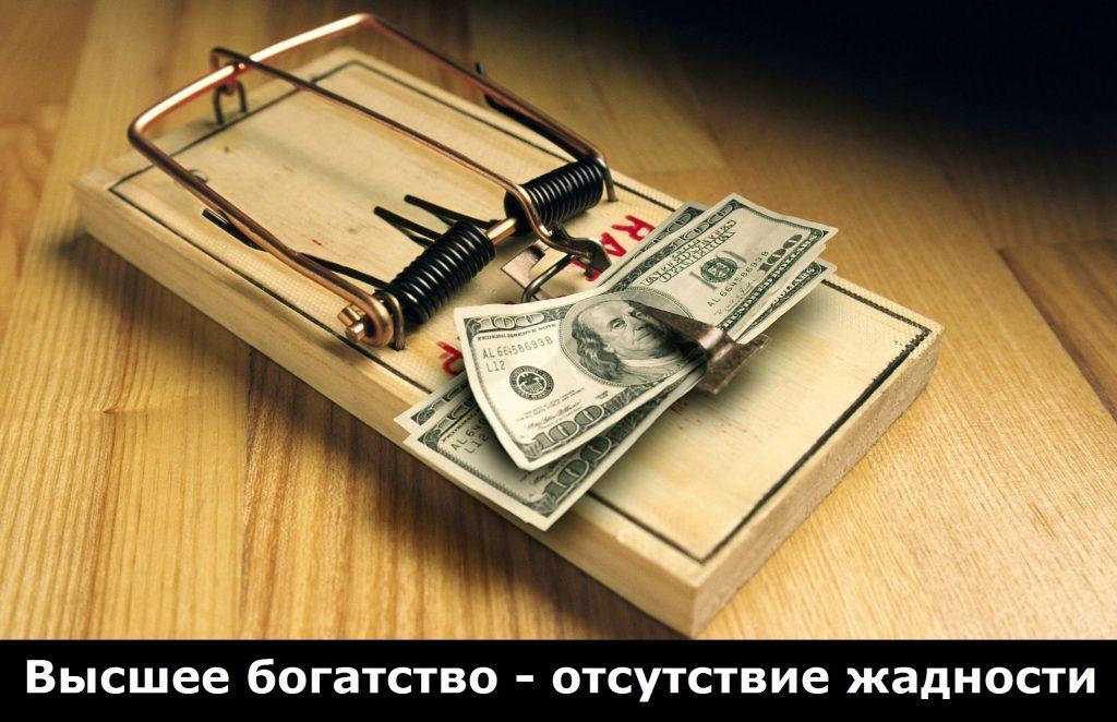 Высшее богатство - отсутствие жадности