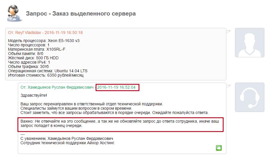 Айхор Хостинг — Время реакции тех. поддержки. Заказ сервера ч1